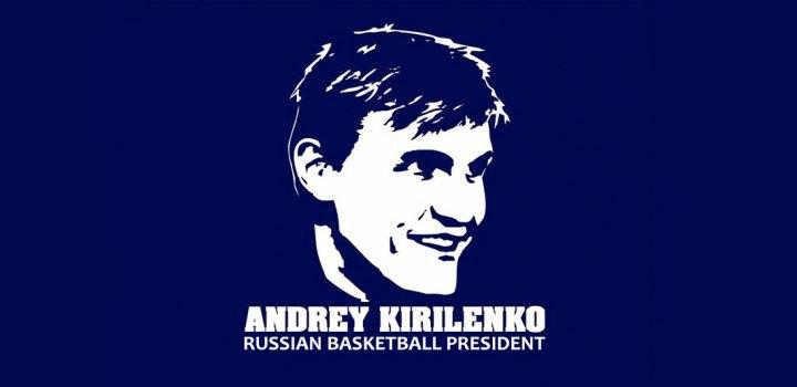 Андрей Кириленко президент РФБ