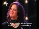 Арабская народна песня (Песня о родине) перевод