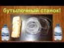 Как сделать верёвку из пластиковой бутылки 2 How to make a rope out of a plastic bottle 2