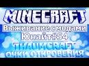 Minecraft Выживание с модами часть 54 - Юнайт 54 - ThaumCraft/Очки откровения