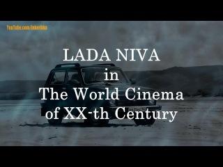 ЛАДА 4х4 Нива в мировом кино 20-го века. LADA 4x4 Niva in The World Cinema of XX Century. Part 1