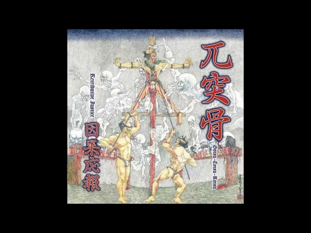 Gotsu Totsu Kotsu (兀突骨) - Insane Battlefield (狂気ノ戦野) (2015)
