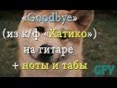 Goodbye из к ф Хатико на гитаре ноты и табы