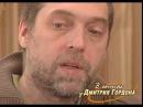 Никита Высоцкий. В гостях у Дмитрия Гордона. 2/3 (2009)