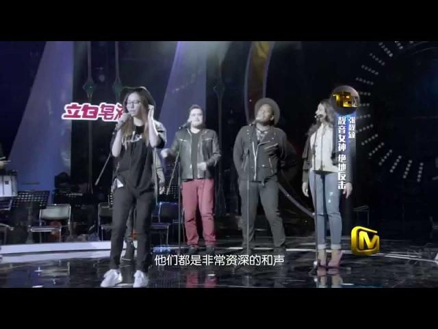 《我是歌手》Round 5 張靚穎彩排《Bang Bang》 與萌貓日常