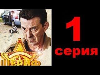 Шериф ( 1 серия из 12) Детективный сериал