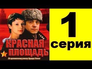 Красная площадь (1 серия из 8) Криминал. Политический детектив