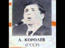 Анатолий Королев - Этого мне только не хватало