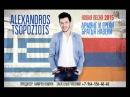 ALEXANDROS TSOPOZIDIS - АРМЯНЕ И ГРЕКИ БРАТЬЯ НАВЕКИ