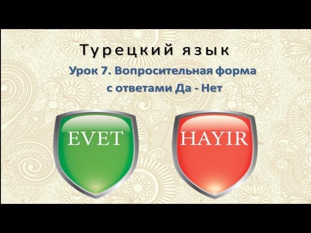 Турецкий язык. Урок 7. Вопросительная форма с ответами Да Нет