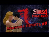 The Sims 4 Challenge Каинова печать 8 - Ботанический сад
