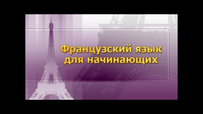 Французский язык для начинающих. Урок 10. Глагол. Косвенная речь » Freewka.com - Смотреть онлайн в хорощем качестве