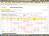 Создание графиков работы - курс по ЗУП 3.0