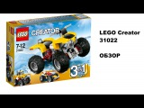 LEGO Creator 31022 - Обзор