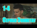 Зоннентау ,фильм , серии 1-4 ,в ролях - Александр Домогаров, Юлия Пересильд, Даниил Страхов.