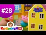 Свинка Пеппа, Загородный Домик - Peppa Pig - Серия #28