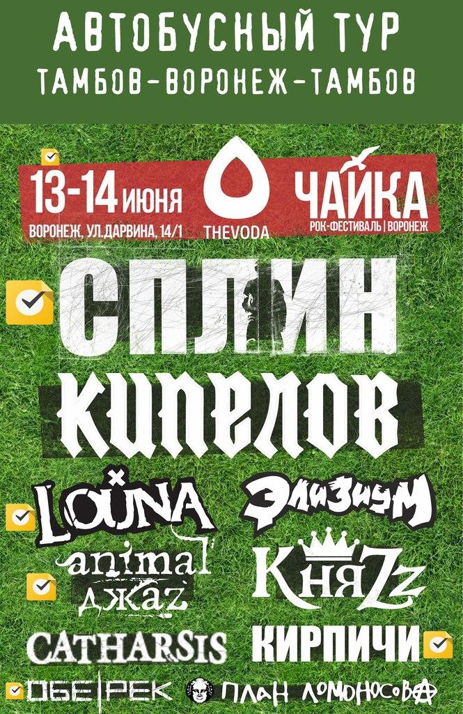 Афиша Тамбов 13.06 / Автобусный тур / Фестиваль ЧАЙКА