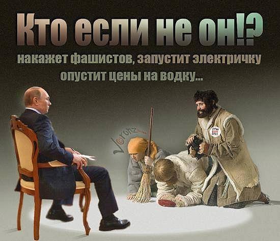 Картинки по запросу власть в россии картинки