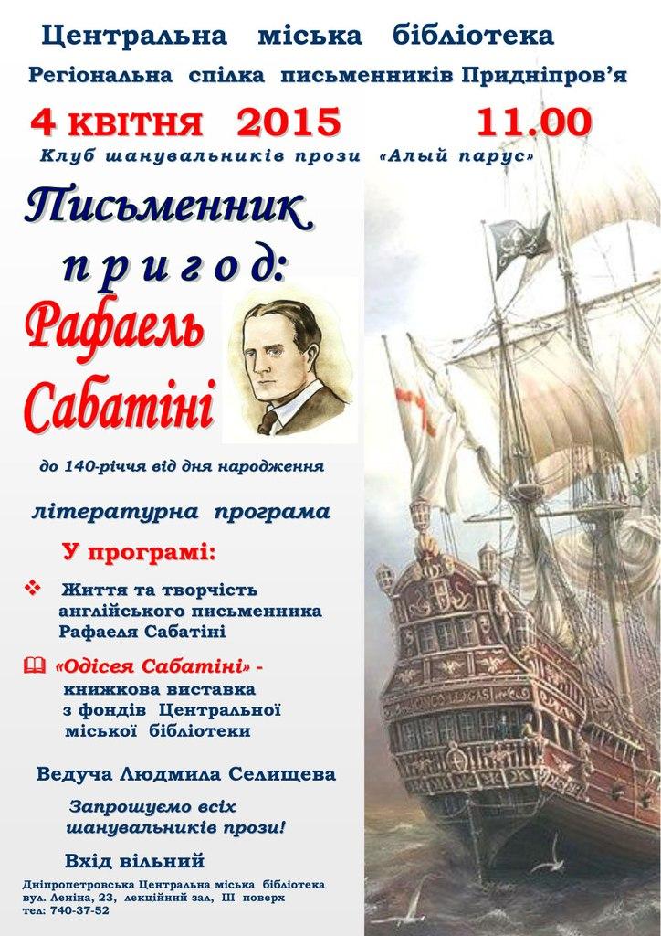 Літературна година до 140 - річчя від дня народження Рафаеля Сабатіні