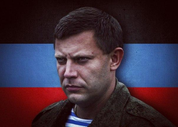 «Мы поганой метлой выкинем с нашей земли врага», — Захарченко (ВИДЕО)