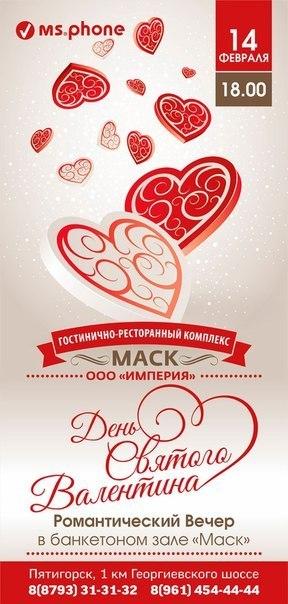 Афиша Пятигорск День Святого Валентина в ГРК Маск