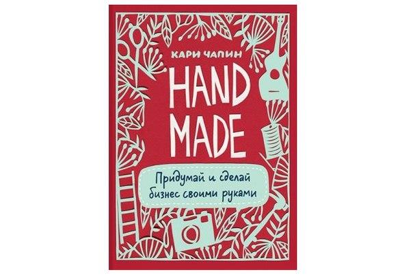 Handmade придумай и сделай бизнес своими руками скачать
