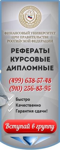 ВЗФЭИ Финансовый Университет ФА ВКонтакте ВЗФЭИ Финансовый Университет ФА