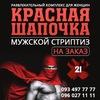 Мужской и Женский стриптиз   Красная Шапочка