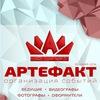 АРТЕФАКТ event company/организация мероприятий