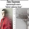Презентация книги Льва Наумова