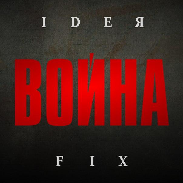 Новый альбом группы IDEЯ FIX - Война (2014)