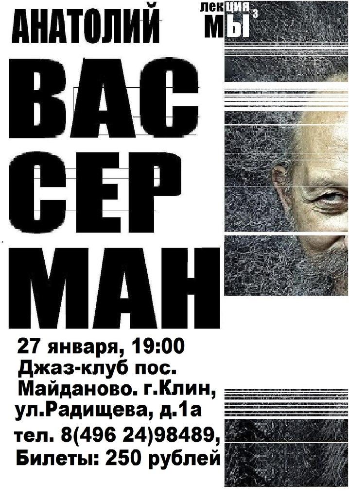 Афиша Клин 27.01. Вассерман в Клину