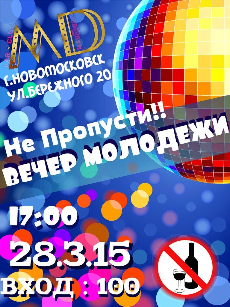 Афиша Новомосковск Новый формат школьной дискотеки.
