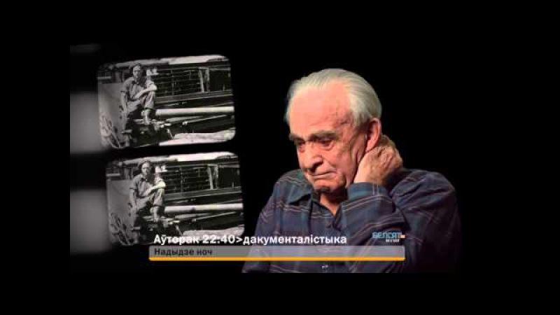 «Надыдзе ноч»: фільм з унікальнымі хронікамі з канцлагераў, які рабіў Гітчкок (трэйлер) <Белсат>