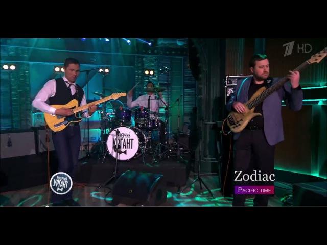 Вечерний Ургант. Zodiac – Pacific time (13.04.2015)