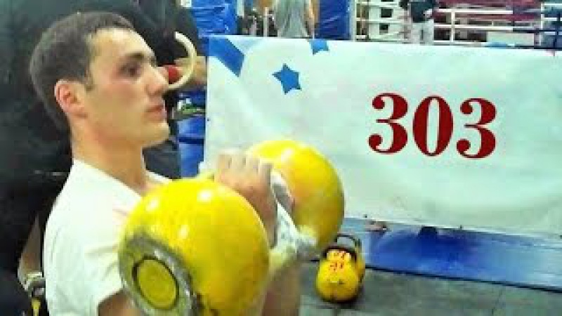 Johny Benidze - 303 reps in jerk with 2x18kg kettlebells / Джони Бенидзе - толчок 2x18/303/10'
