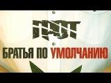ГРОТ - Братья по умолчанию весь альбом