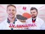 Научные Нубы - Деликатес