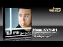 Иван Кучин - Пройдут года Audio