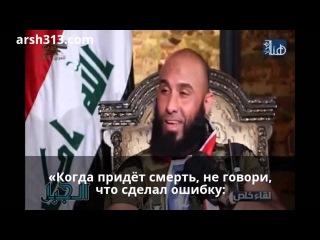 Послание Абу Азраила к ИГИЛ: