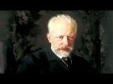 Классическая музыка Петр Чайковский  Концерт для фортепиано с оркестром № 1