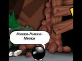 Твиди клип к песне Микки Маус