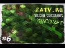 Майнкрафт 6: Воздвигаем Забор (майнкрафт с дилероном и миникотиком)