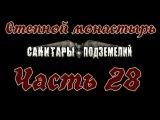 Прохождение Санитары подземелий [HD|PC] - Часть 28 (Степной монастырь)