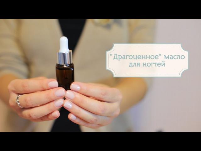 Драгоценное масло для ногтей [Шпильки | Женский журнал]