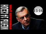 Улицы разбитых фонарей (Менты) 14 сезон 15-16 серия
