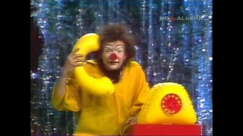 Вячеслав Полунин (Асисяй) / Телефон (1981) HD