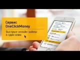 OneClickMoney - онлайн займы на карту, срочно без проверок!