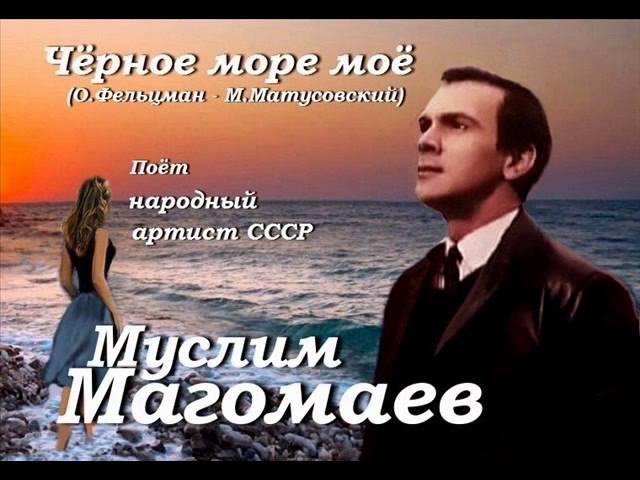 Муслим Магомаев Чёрное море моё