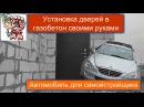 Двери в газобетон своими руками и автомобиль для самостройщика СТРОИМ ДЛЯ СЕБЯ
